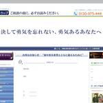 恋愛トラップ(ACグループ)