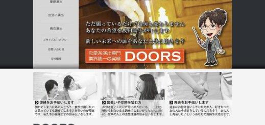復縁、復縁屋、復縁工作、DOORS