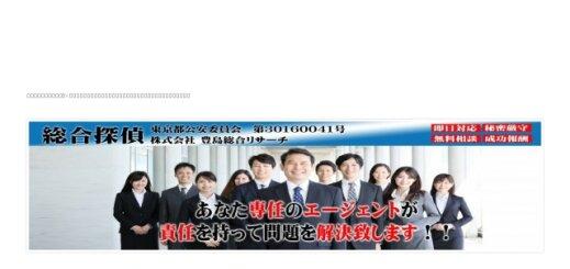 豊島総合リサーチ