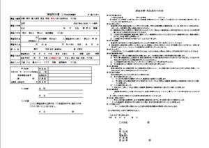 全国調査業協会連合会がサンプルで出している契約書があります。